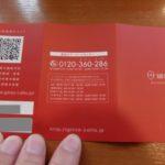 銀座カラーの無料カウンセリングと契約を体験!当日契約で10万円値引も!