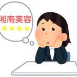 湘南美容クリニック渋谷院で両ワキ脱毛-お試しプランシリーズ第3弾