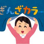 複数サロン比較体験レビュー第2弾 銀座カラー横浜エスト店で全身&鼻下脱毛編