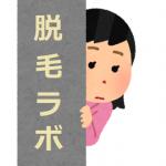 脱毛ラボ和歌山ミオ店で全身つるつる脱毛-YIさんシリーズ2