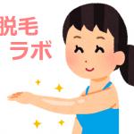 脱毛ラボの博多駅前店・宮崎店で全身脱毛-いちごさんシリーズ2