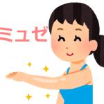 ミュゼプラチナムの東広島ゆめタウン店・宮崎店でワキ脱毛-いちごさんシリーズ1